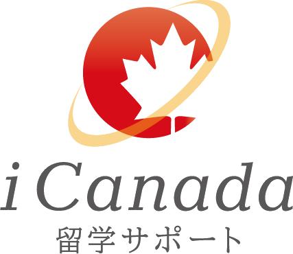 カナダ留学ならバンクーバーのiCanada留学サポート