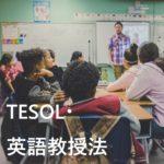 カナダ留学 TESOL 3